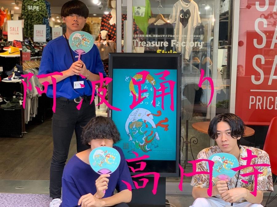 トレファクの夏…高円寺の夏【◆第63回 東京高円寺阿波おどり◆】