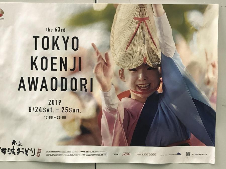 いよいよ明日!東京高円寺阿波おどり!