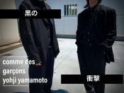 【黒の衝撃】COMME des GARCONS(コムデギャルソン)yohji yamamoto(ヨウジヤマモト)衝撃的に入荷してます。
