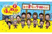 【緊急速報!】8/11(日)関西の有名番組「大阪ほんわかテレビ」にアメリカ村店が登場します!!!
