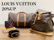 【★8月限定★】LOUIS VUITTON(ルイヴィトン)買取20%UPキャンペーン!アメ村で売るなら必ず当店にお持込を!!