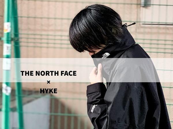「ドメスティックブランドのTHE NORTH FACE×HYKE 」