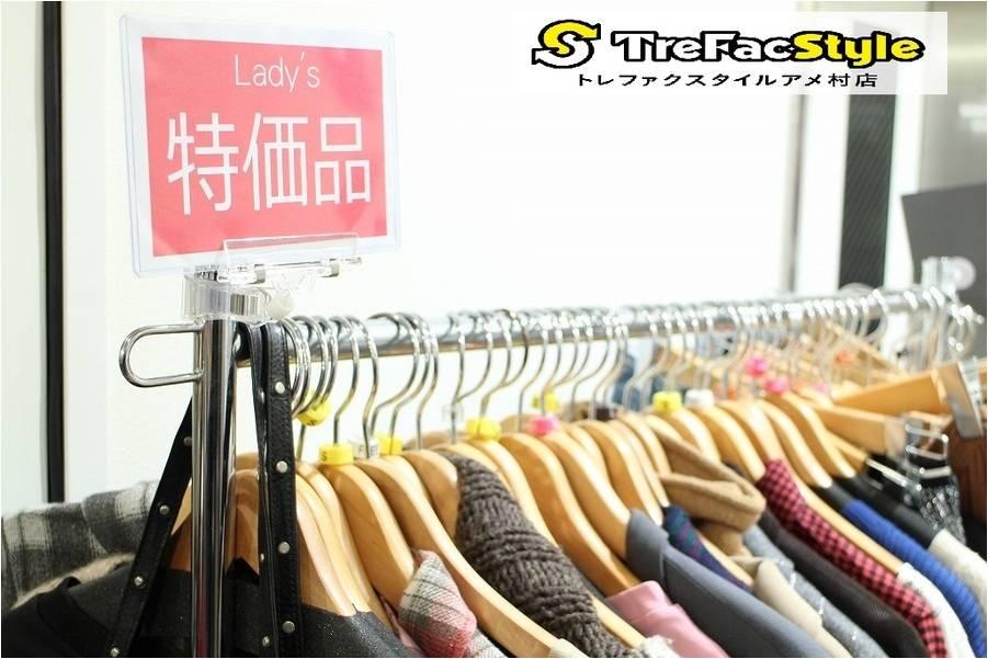 【祝】トレファクスタイルアメ村店、3周年!!スペシャルアイテム多数出現模様!?【Part2】