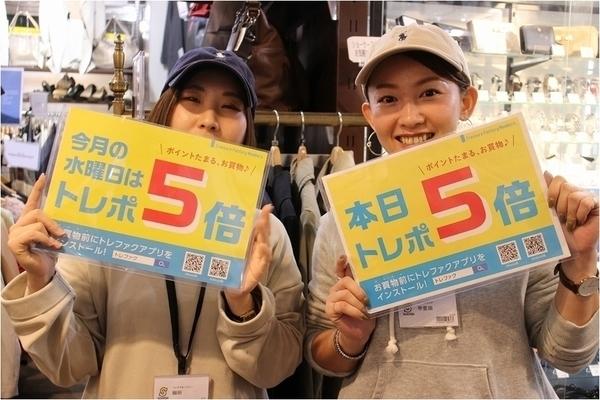 「トレファクスタイル船橋店ブログ」
