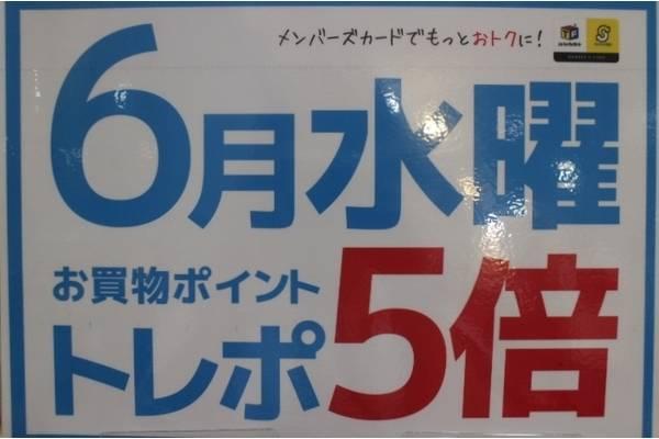 「船橋店のポイント 」