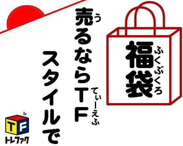 「福袋買取のセール 」