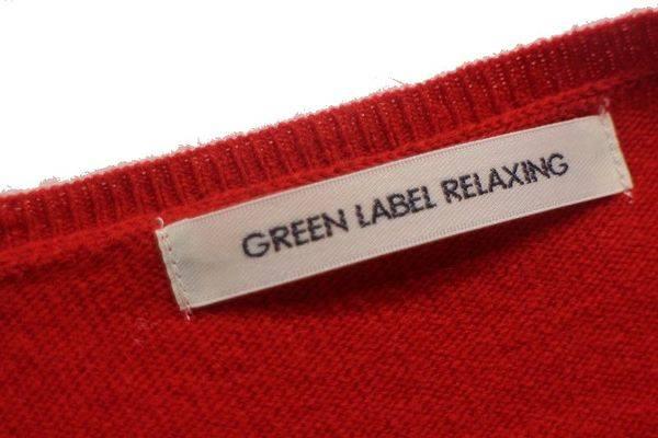 「green label relaxingのユナイテッドアローズ 」