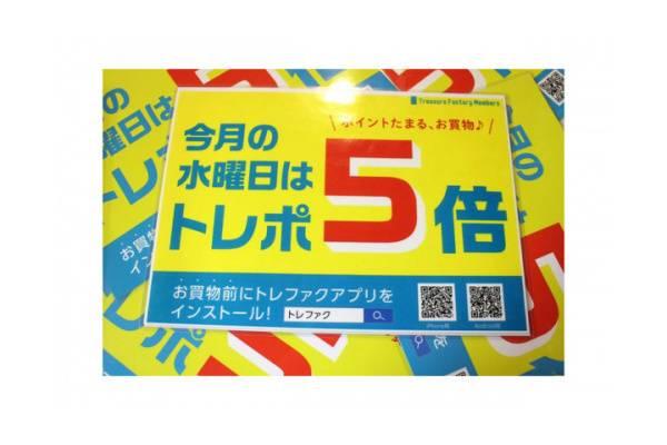 水曜日限定トレポ5倍DAY!!!