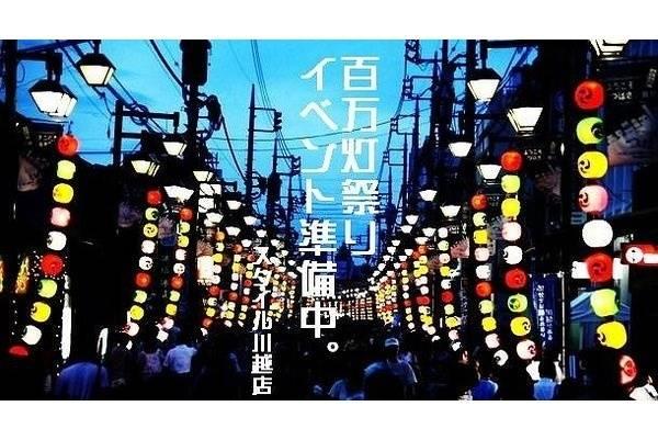 「百万灯祭りの川越 」
