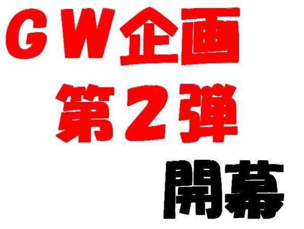 「GW企画のキャンペーン 」