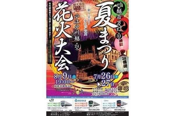 「百万灯祭りの川越祭り 」