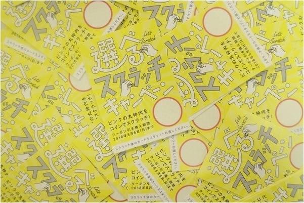 GW限定!!選べるスクラッチキャンペーン開催いたします!【古着買取トレファクスタイル川越店】