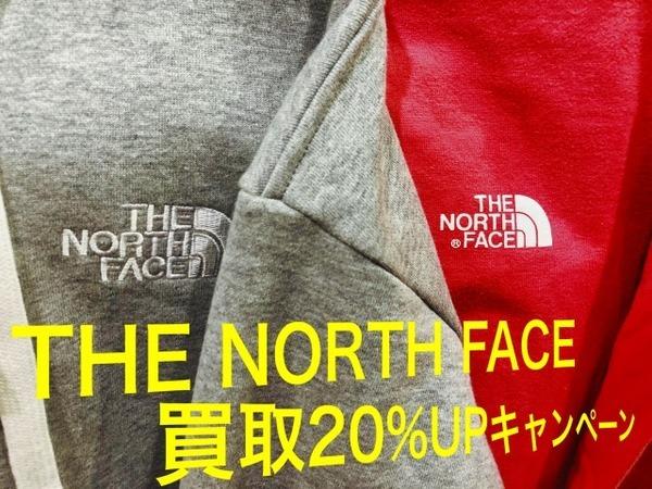 THE NORTH FACE(ザ・ノースフェイス)買取20%UPキャンペーンのご案内