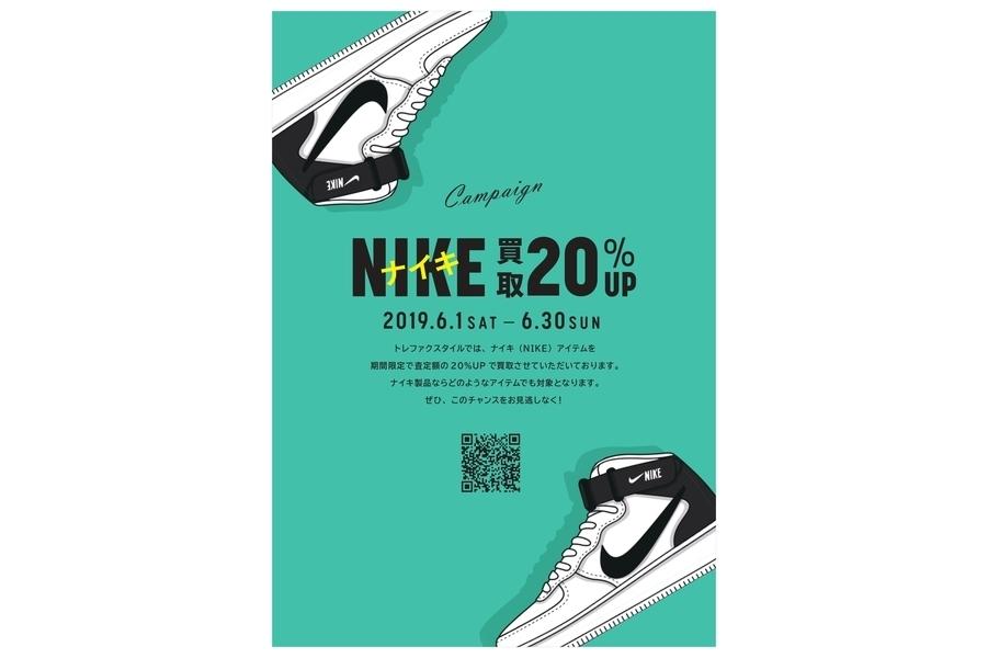 6月 NIKEスニーカー買取査定額 20UPキャンペーン!