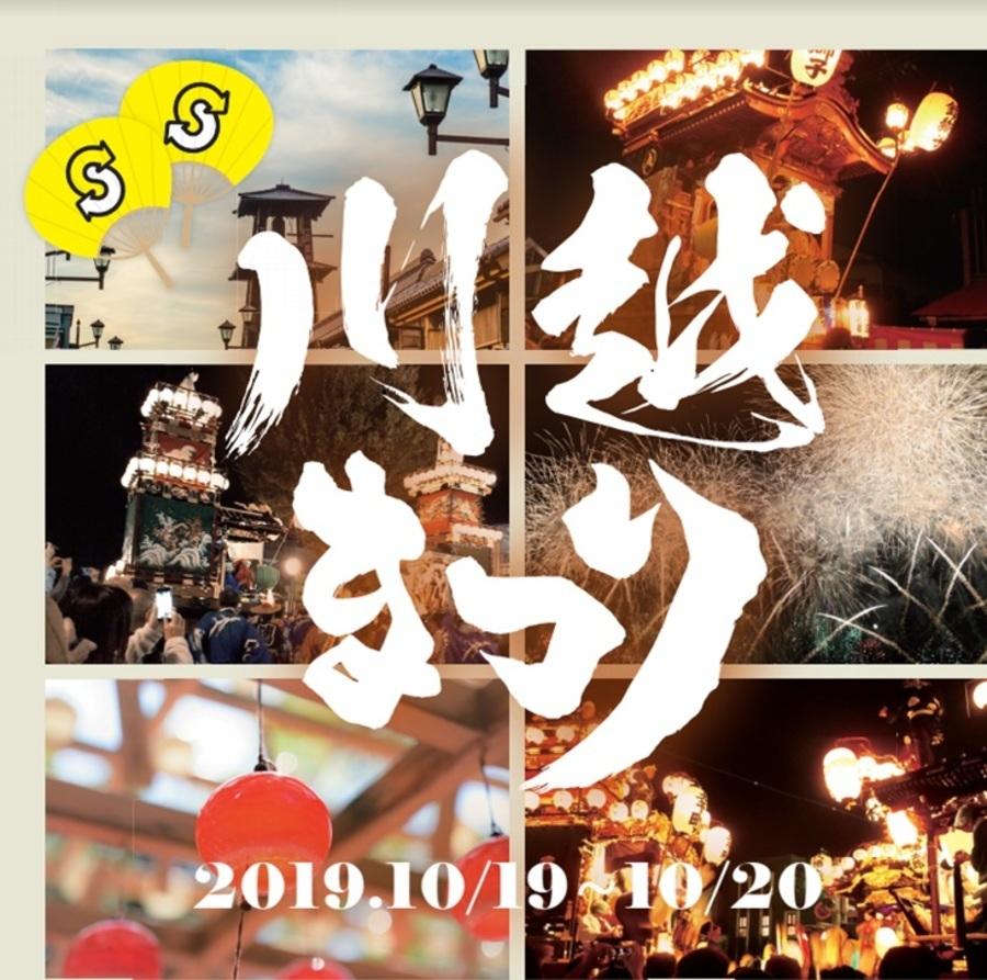 令和元年!【川越まつり】まであと4日!!『小江戸川越』が一番賑わう季節が到来!!