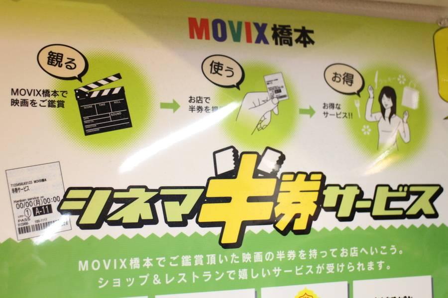 モラージュ 菖蒲 映画 109シネマズ ショップ情報|モラージュ菖蒲