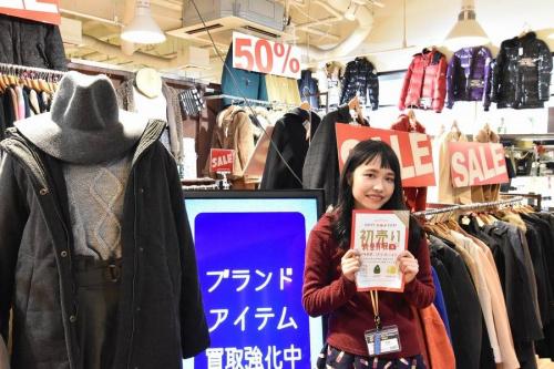 橋本の福袋