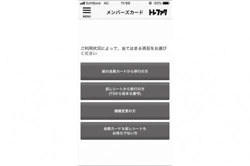 トレファクのアプリ