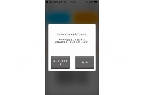 アプリのスマホ