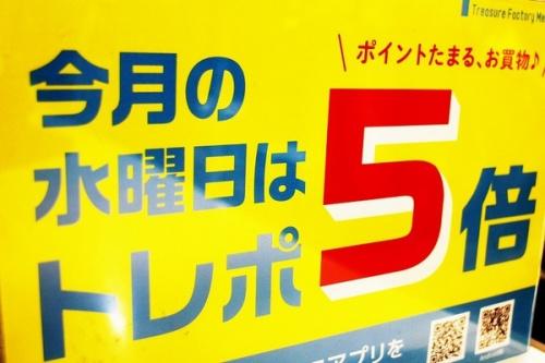 トレファクスタイル橋本店ブログ画像2