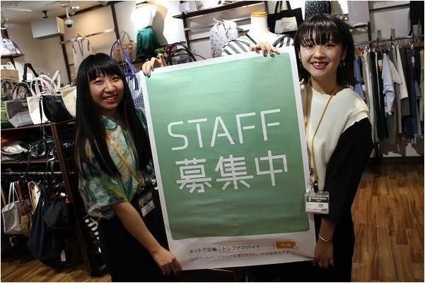 アルバイト募集のお知らせ!橋本店で一緒に仲間募集中!
