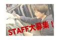 「葛西のアルバイト 」