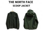 江戸川区でアスレジャースタイルを揃えるならまずは絶対THE NORTH FACE(ザノースフェイス)スクープジャケット