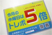12月の水曜日はポイント5倍デー!!お見逃し無く!!!!!