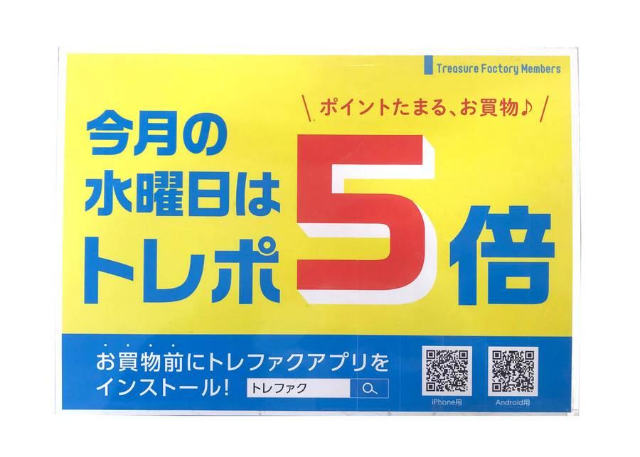 明日は12月最初の5倍DAY!!!!!!【古着買取トレファクスタイル葛西店】