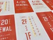 【4月20日スタイル厚木店、リニューアルオープン!!】