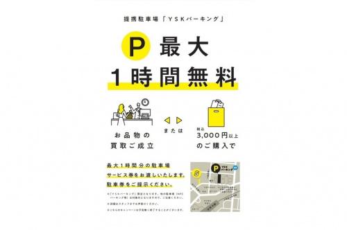 トレファクスタイル本厚木駅前店ブログ画像1