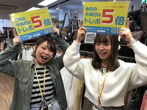 今月最後のチャンス!第5回ポイント5倍DAY!【トレファクスタイル厚木店】