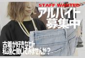 アルバイトスタッフ大募集中★〜古着屋で働いてみませんか?〜