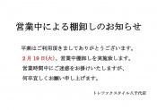 2/19(火)営業中棚卸し実施のお知らせ