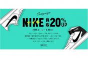 【NIKE(ナイキ)】6月限定買取金額アップキャンペーン!【20%アップ!】