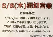 【8/7(木)】営業中棚卸し実施のお知らせ