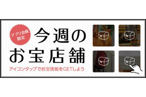 トレファクスタイル八千代店ブログ画像1