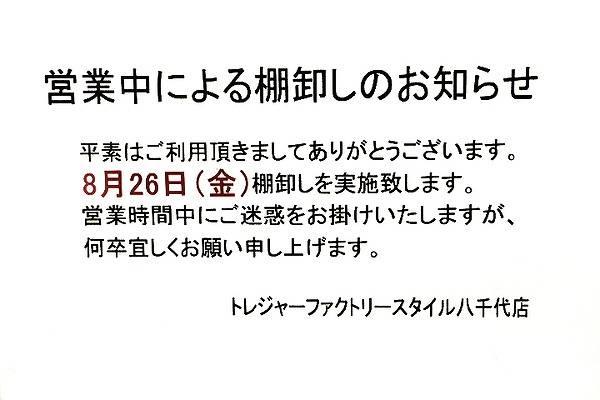 ※営業中による棚卸しのお知らせ【トレファクスタイル八千代店】
