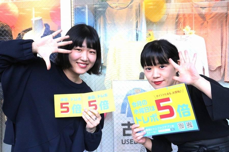 明日はトレポ5倍デー!!!【トレファクスタイル八千代店】