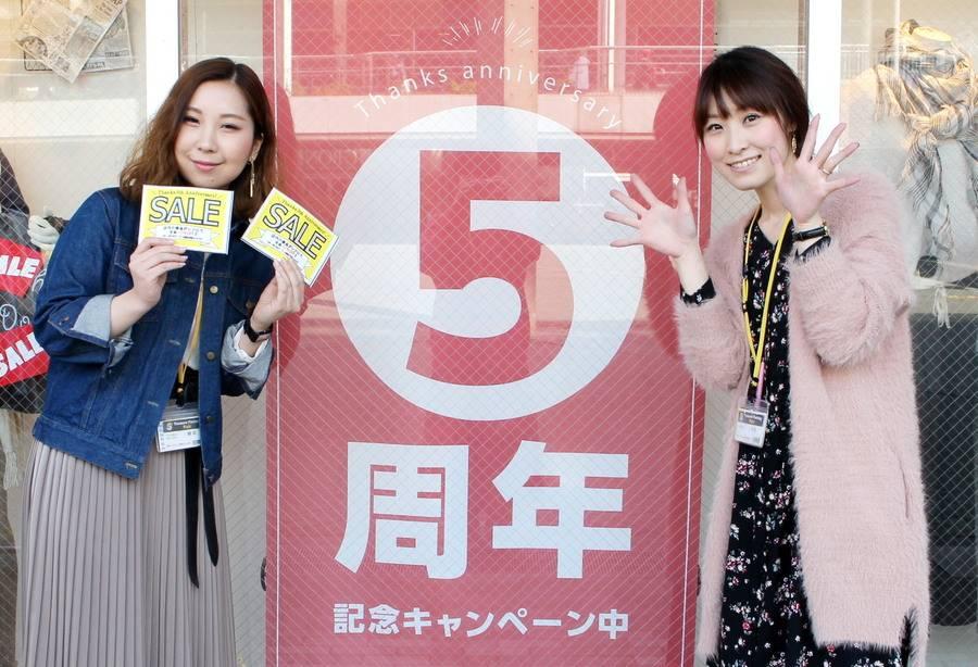 ☆★八千代店5周年セール始まりました!!★☆【トレファクスタイル八千代店】