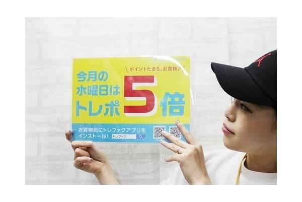 本日はとってもお得なトレポ5倍DAY!!!!!  【古着買取トレファクスタイル八千代店】