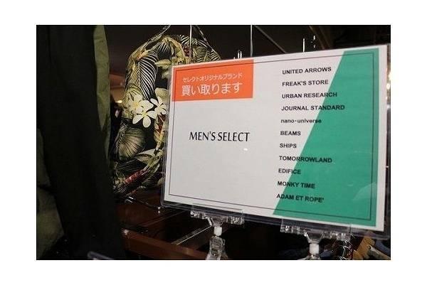 メンズセレオリアイテム買取強化中!!
