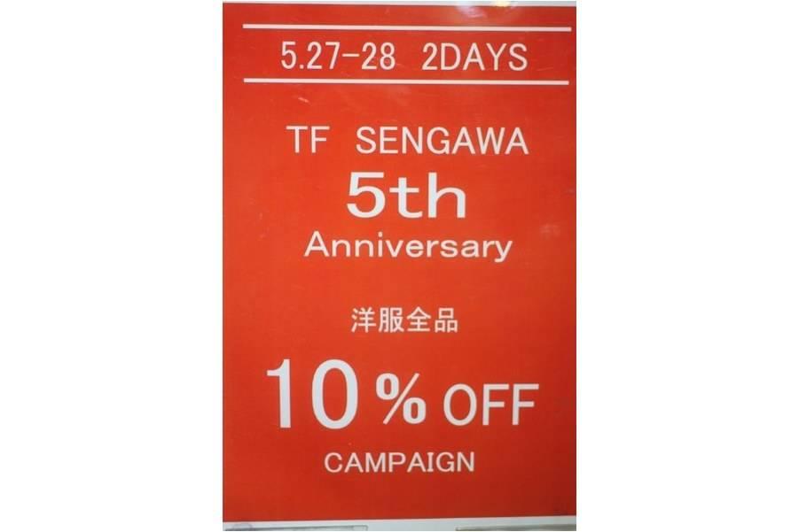 「仙川の5周年 」