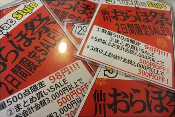 「セールのおらほ仙川夏祭り 」