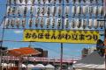 「おらほ仙川夏祭りのセール 」