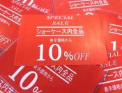 【♪三連休特別イベント♪】今日もイベント開催中!!【仙川メンズ館】
