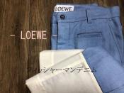 LOEWE/ロエベの定番パンツ入荷!!