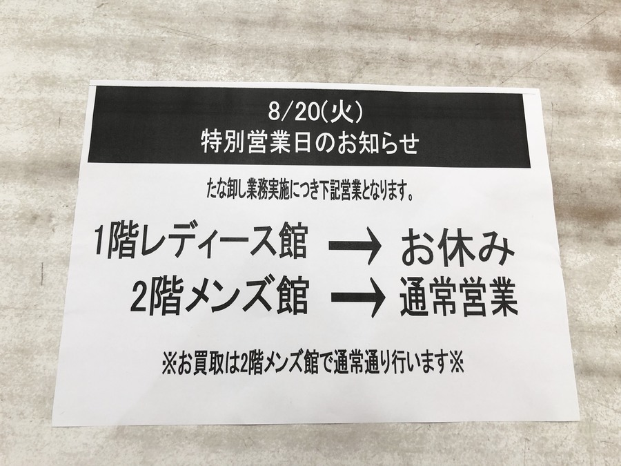 8/20(火) 棚卸による特別営業日のお知らせ[トレファクスタイル仙川店]