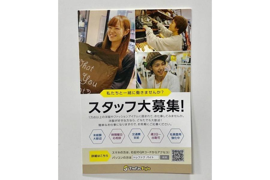 トレファクスタイル仙川店では一緒に働くスタッフを大募集中です!