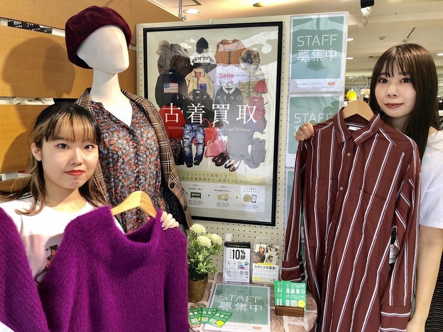 トレファクスタイル仙川店では一緒に働くスタッフを大募集中です!!